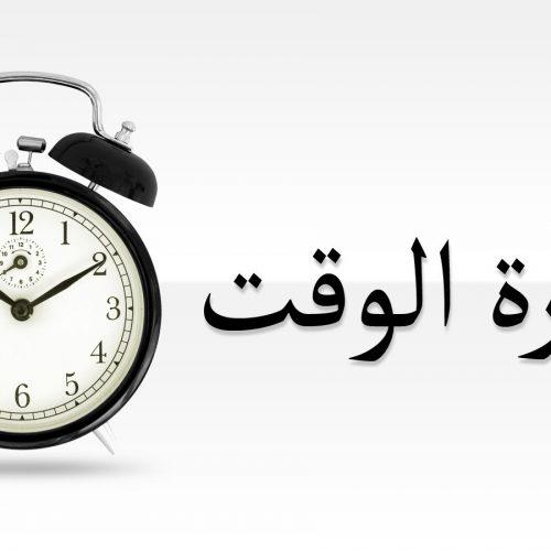 دورات اداره الوقت