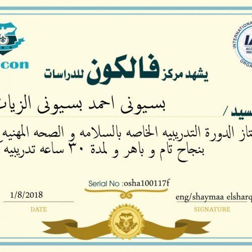 بسيوني احمد بسيوني الزيات – osha100117f