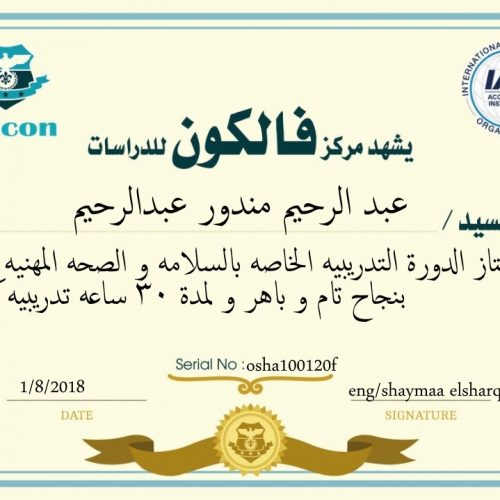 عبد الرحيم مندور عبد الرحيم – osha100120f